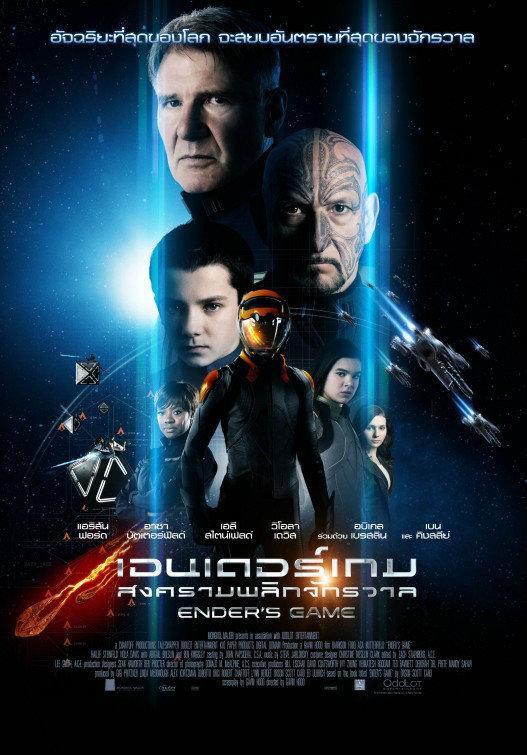 โดนใจคอหนัง ดูหนังรอบพิเศษ Ender's Game (ประกาศผล)
