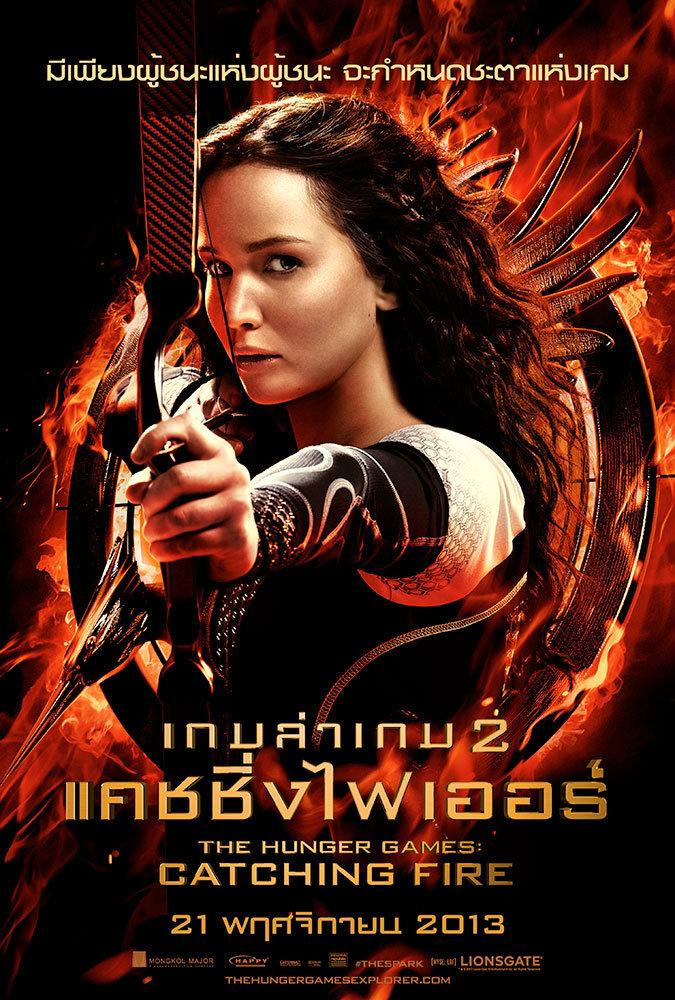 โดนใจคอหนัง ดูหนังรอบพิเศษ The Hunger Games Catching Fire (ประกาศผล)