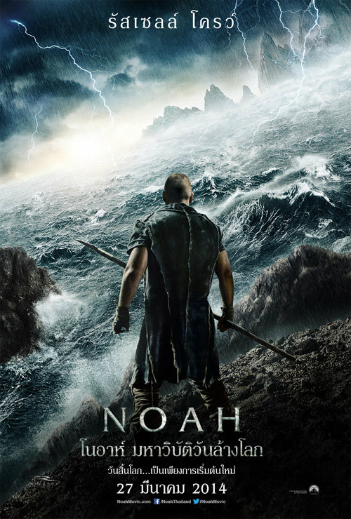 Noah โนอาห์ มหาวิบัติวันล้างโลก