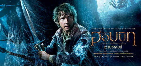 แบนเนอร์ Bilbo Spiders เอาใจสาวก The Hobbit: The Desolation of Smaug