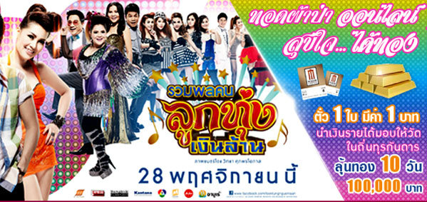 นัดรวมพลคนไทยหัวใจลูกทุ่ง ดูหนังลุ้นทองทุกวัน