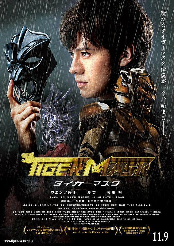 The Tiger Mask หน้ากากเสือ