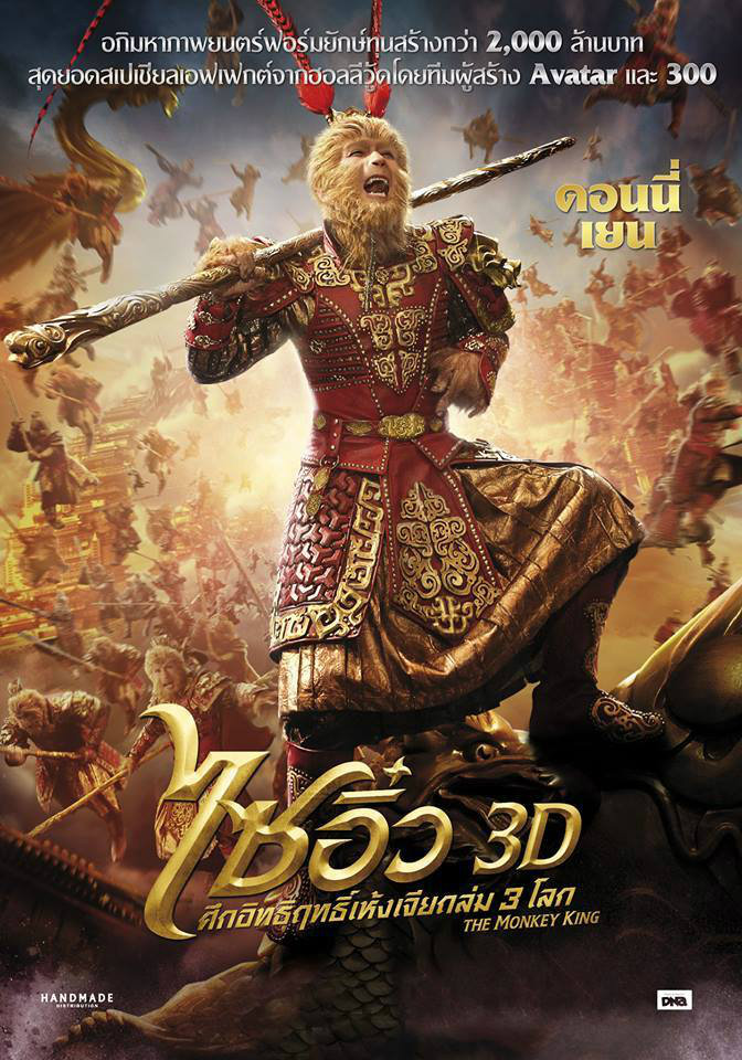 The Monkey King 3D