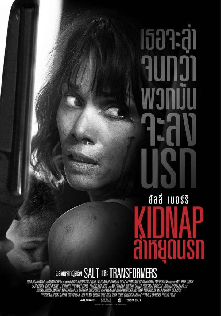 ล่า หยุดนรก Kidnap