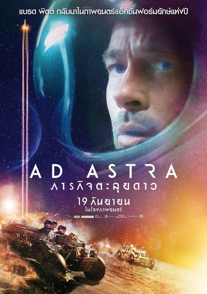 ภารกิจตะลุยดาว Ad Astra