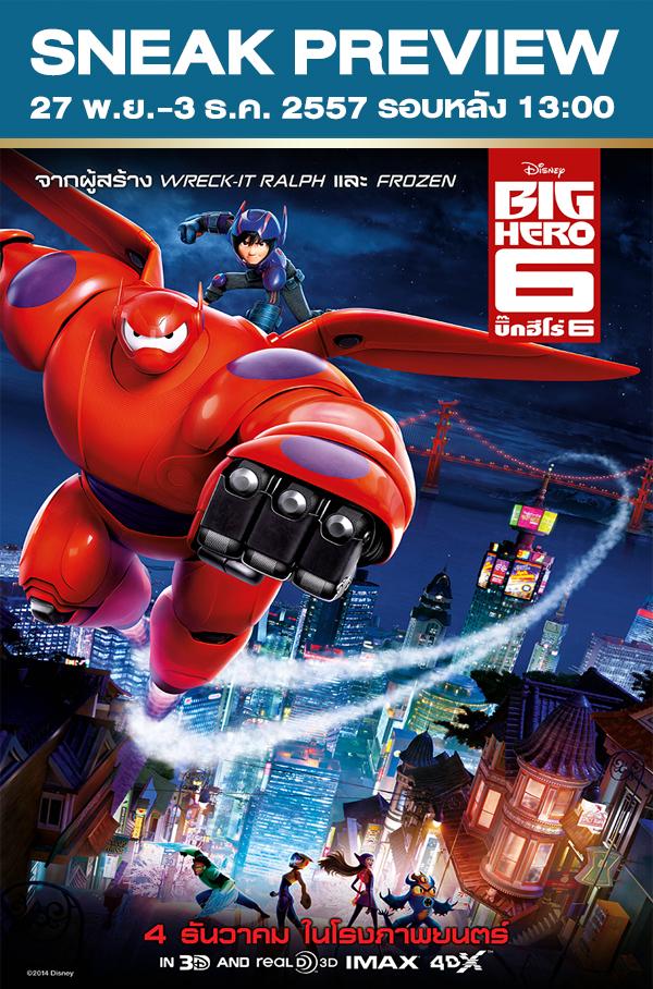 บิ๊กฮีโร่ 6 Big Hero 6
