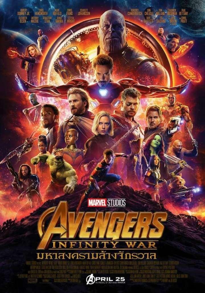 มหาสงครามล้างจักรวาล Avengers 3
