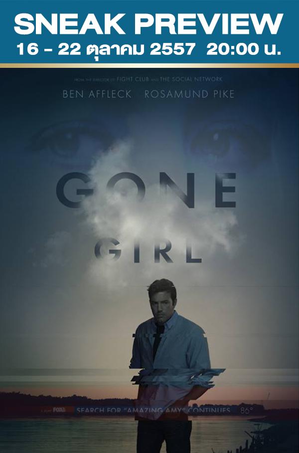 เล่นซ่อนหาย Gone Girl