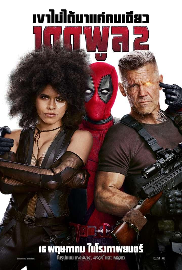 เดดพูล 2 Deadpool 2