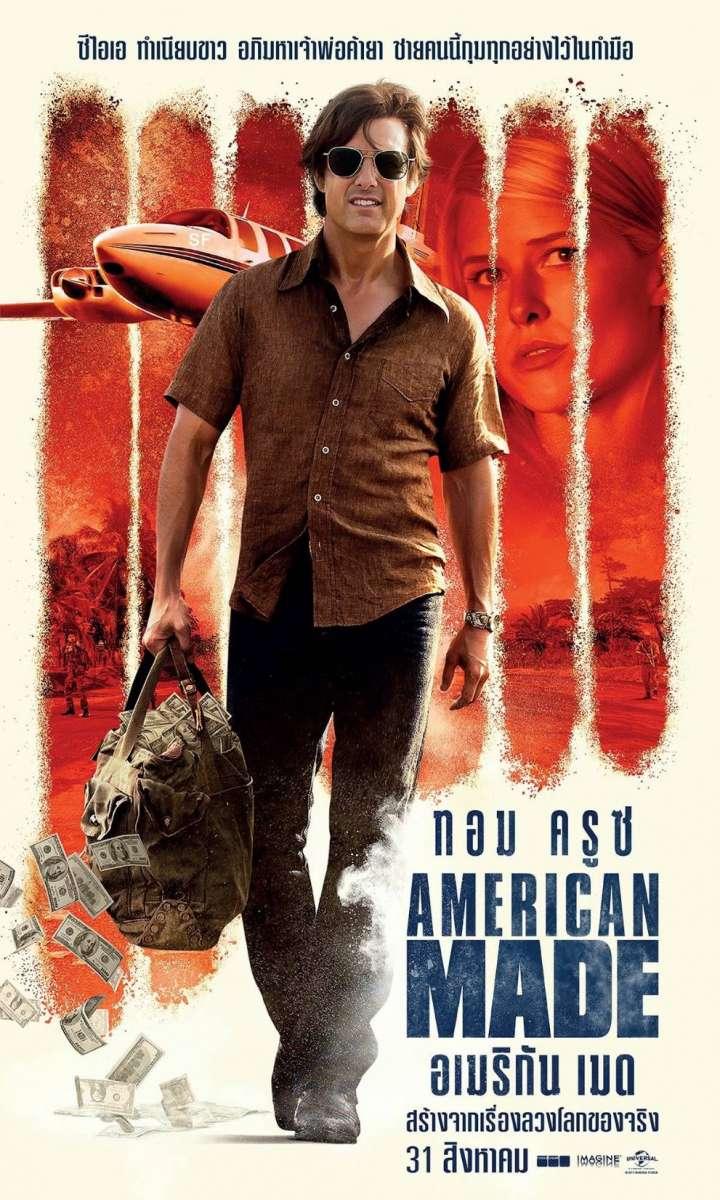 อเมริกัน เมด American Made