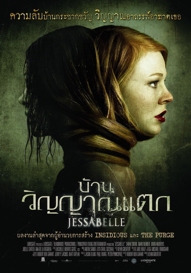 บ้านวิญญาณแตก Jessabelle