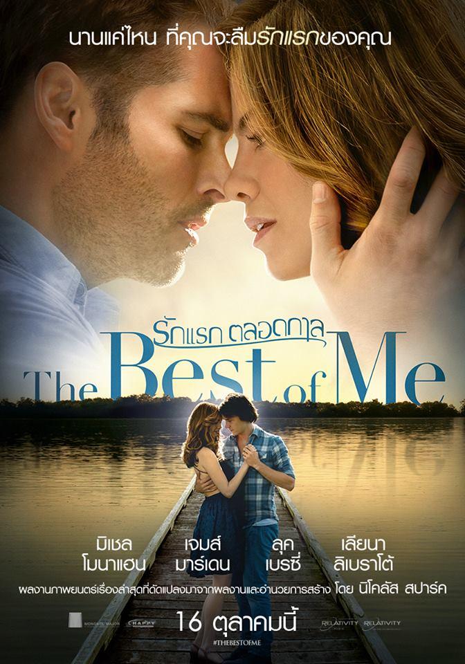 รักแรกตลอดกาล The Best of Me