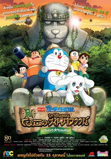 โดราเอมอน เดอะมูฟวี่ 2014 Doraemon The Movie 2014