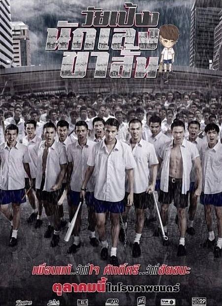วัยเป้ง นักเลงขาสั้น Wai-Peng-Nak-Leng-Kha-Sun