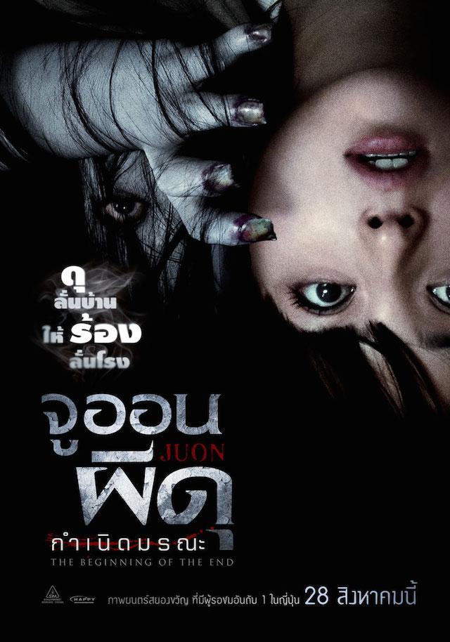จูออนผีดุ กำเนิดมรณะ Juon 3