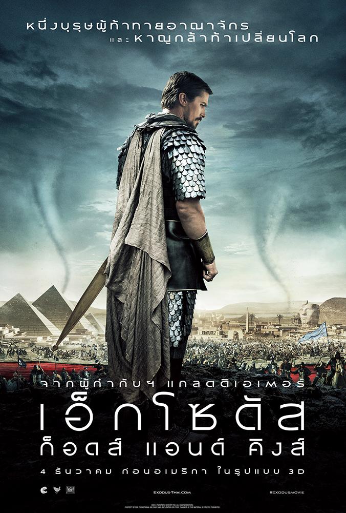 เอ็กโซดัส ก็อดส์ แอนด์ คิงส์ Exodus