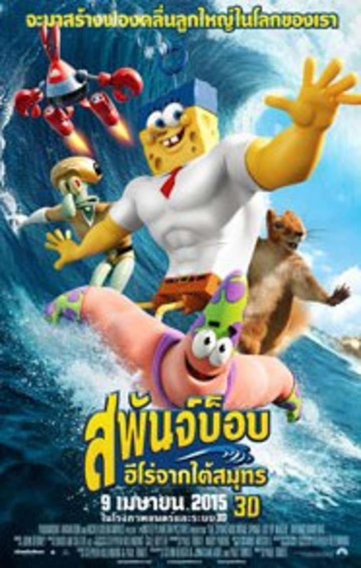 สพันจ์บ็อบ ฮีโร่จากใต้สมุทร 3D SpongeBob: Sponge O