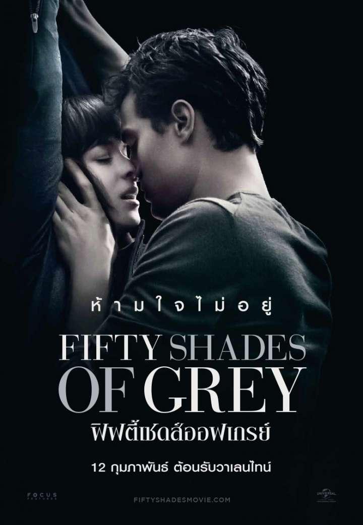ฟิฟตี้เชดส์ออฟเกรย์ Fifty Shades of Grey