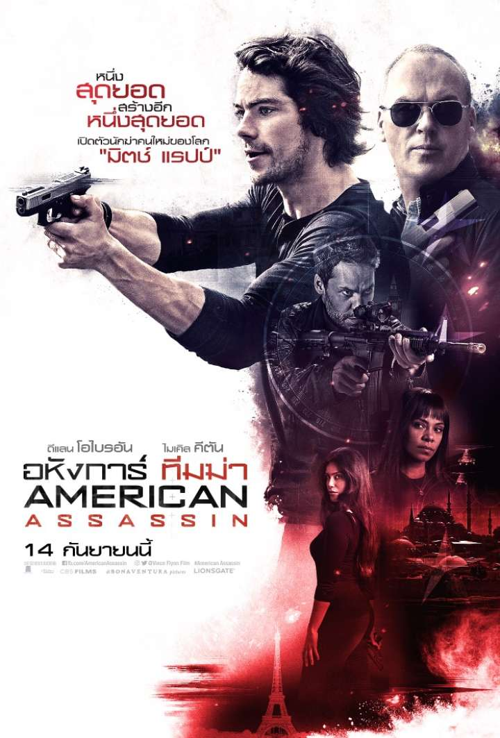 อหังการ์ ทีมฆ่า American Assassin