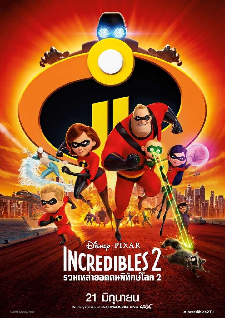 รวมเหล่ายอดคนพิทักษ์โลก 2 Incredibles 2
