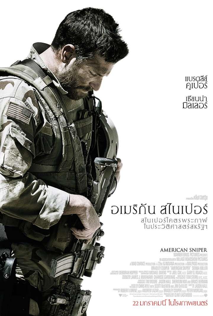 อเมริกัน สไนเปอร์ American Sniper