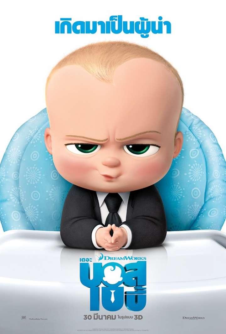 เดอะ บอส เบบี้ The Boss Baby