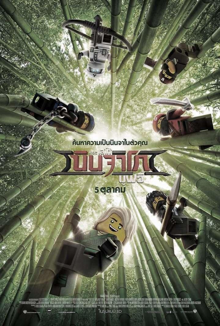เดอะ เลโก้ นินจาโก มูฟวี่ Lego Ninjago Movie