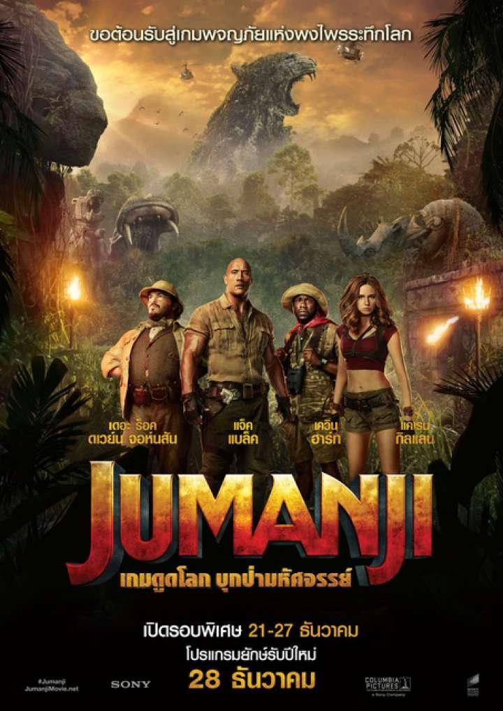 เกมดูดโลก บุกป่ามหัศจรรย์ Jumanji