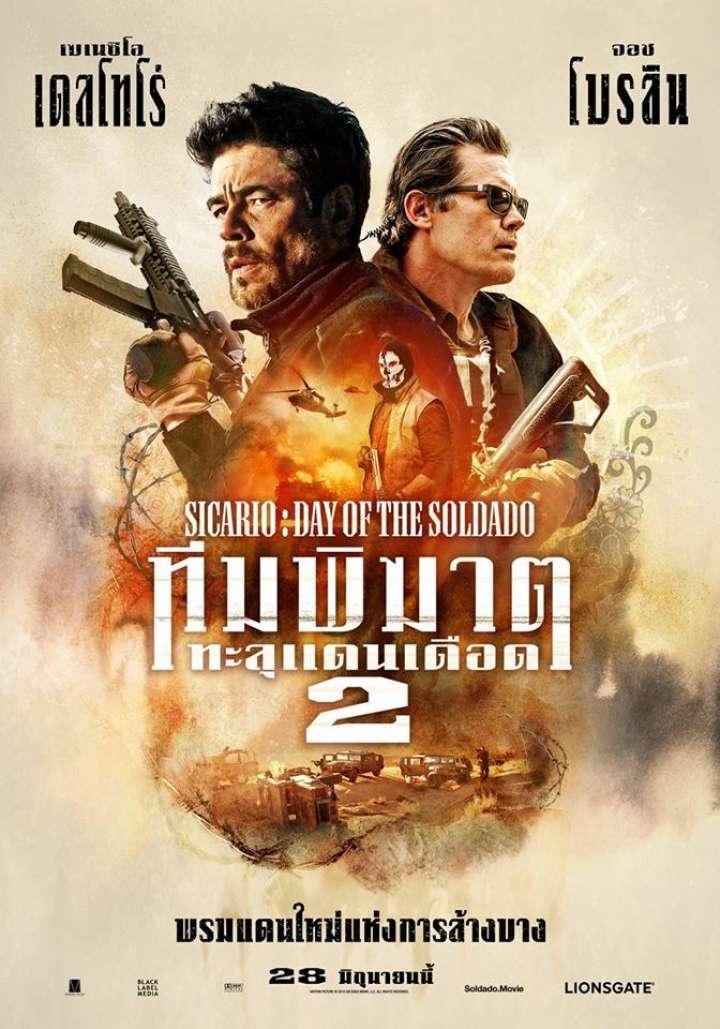 ทีมพิฆาตทะลุแดนเดือด 2 Sicario Day of the Soldado