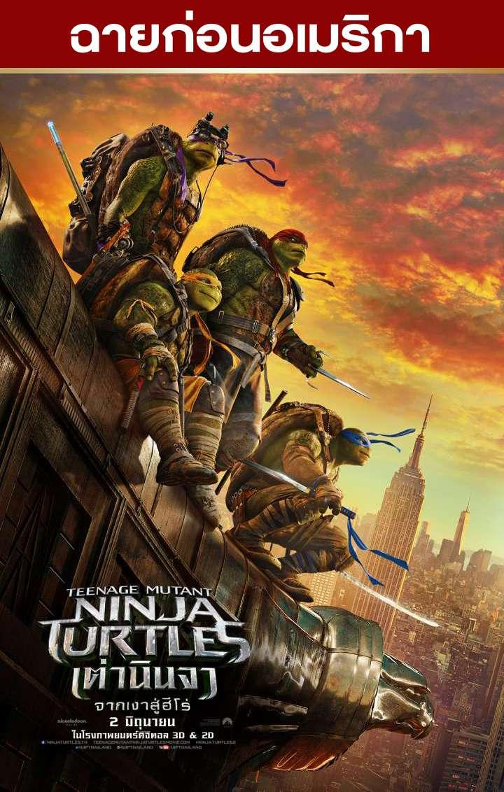 เต่านินจา จากเงาสู่ฮีโร่ Ninja Turtles 2