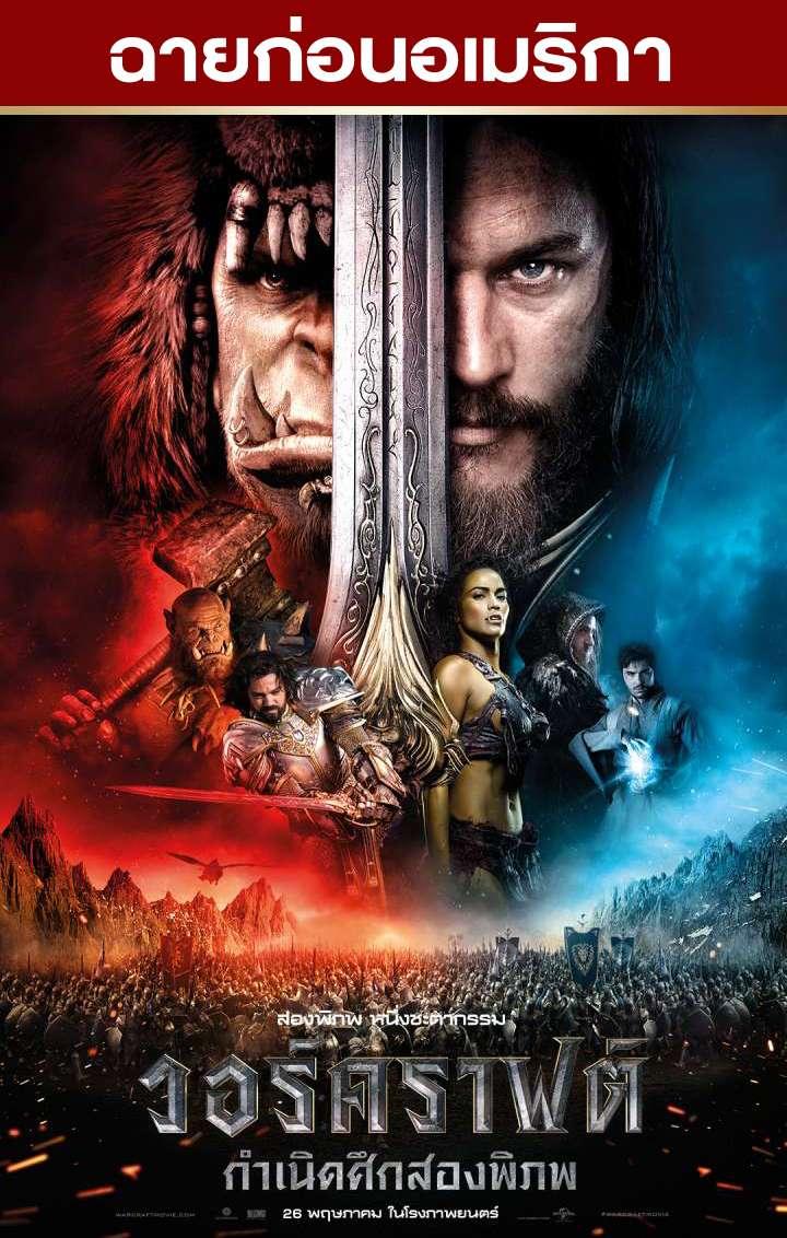 กำเนิดศึกสองพิภพ Warcraft