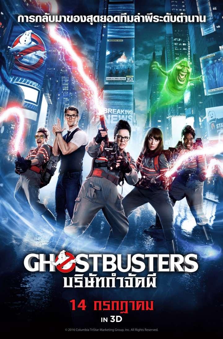 บริษัทกำจัดผี Ghostbusters