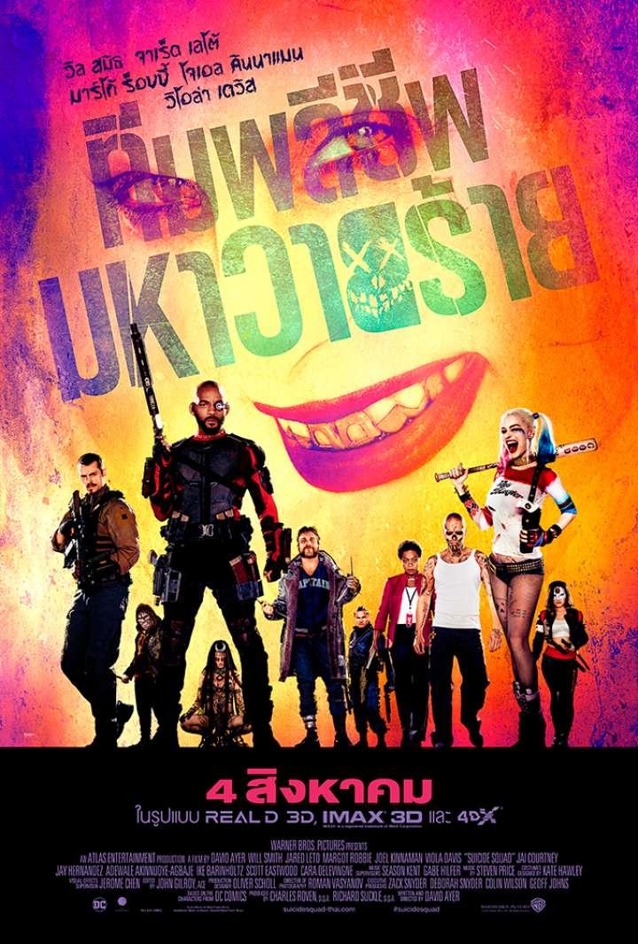 ทีมพลีชีพมหาวายร้าย Suicide Squad