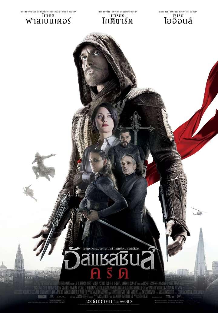 อัสแซสซินส์ ครีด Assassin Creed