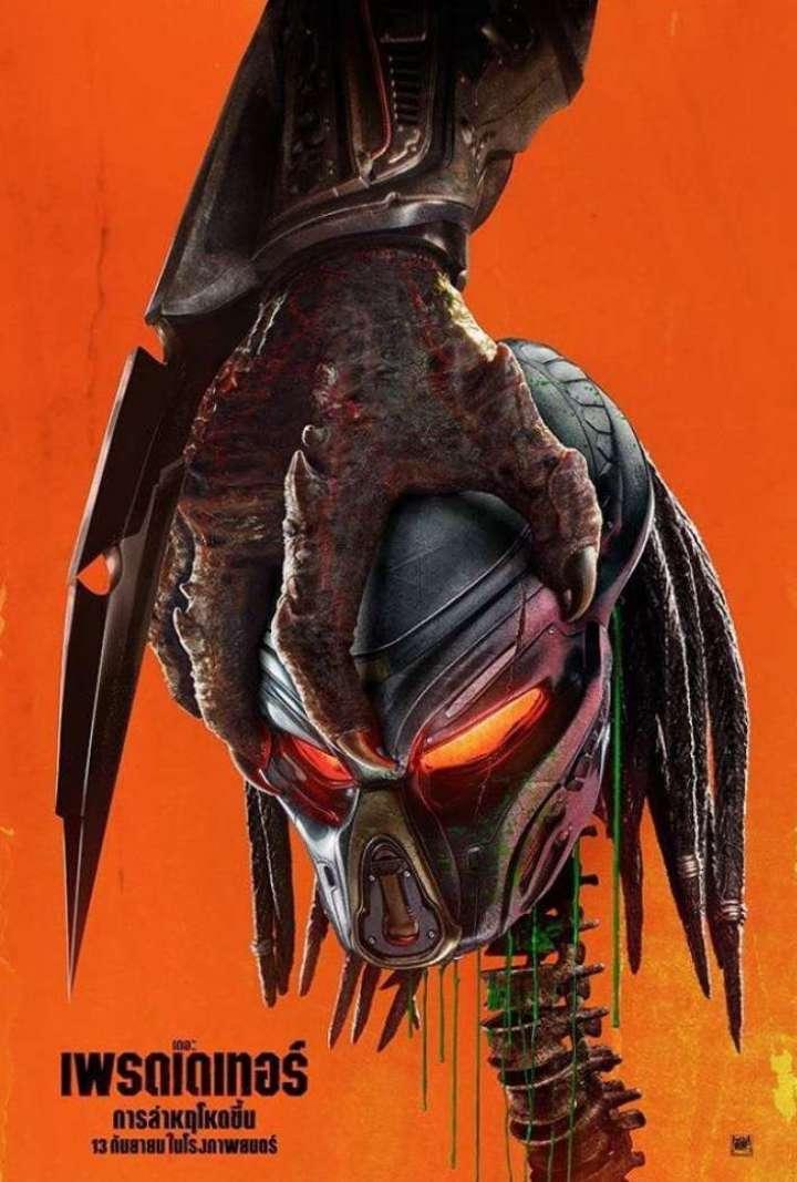 เดอะ เพรดเดเทอร์ The Predator