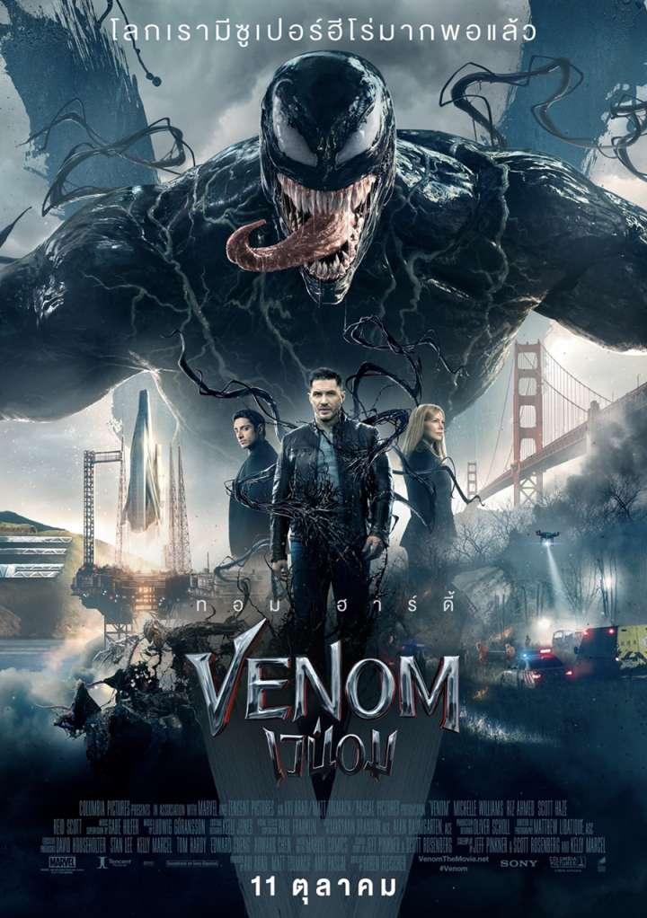 เวน่อม Venom