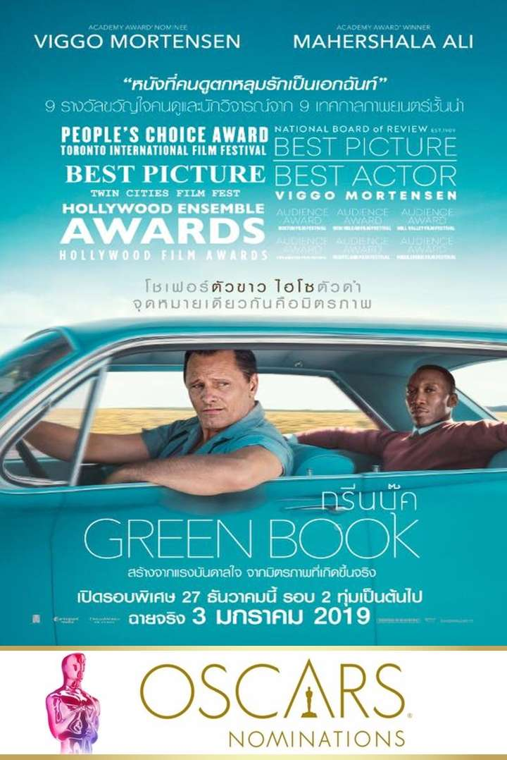 กรีนบุ๊ค Green Book