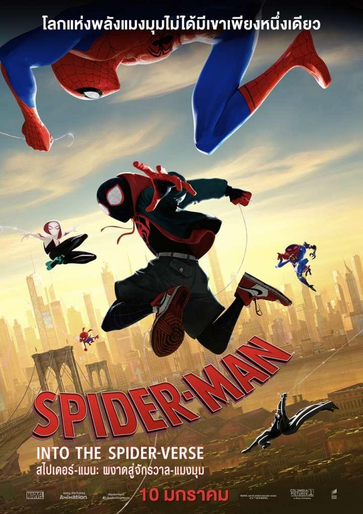 สไปเดอร์-แมน  ผงาดสู่จักรวาล-แมงมุม Spider-Man Int