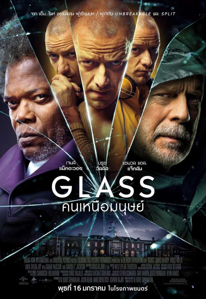 คนเหนือมนุษย์ Glass