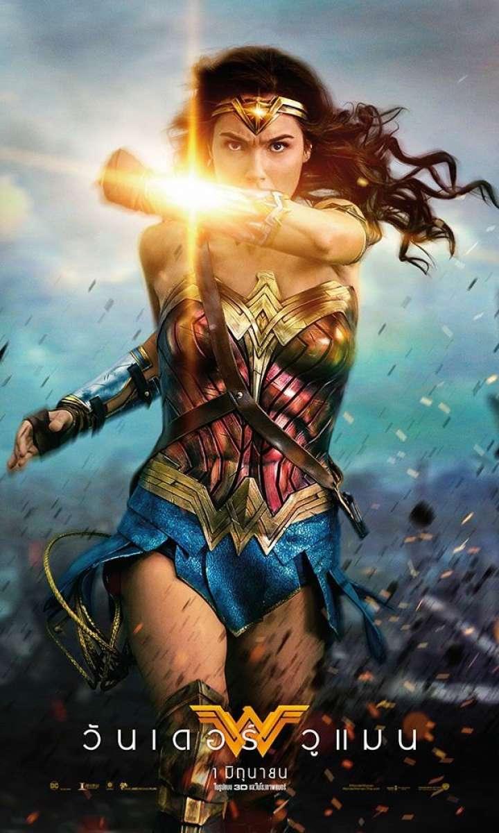 วันเดอร์ วูแมน Wonder Woman