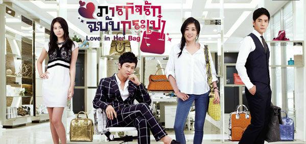 Love in Her Bag ภารกิจรักฉบับกระเป๋า เรื่องย่อ ซีรีส์เกาหลี