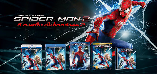 โดนใจคอหนัง แจกรางวัลดีวีดีภาพยนตร์ Noah และ The Amazing Spider-man 2 (ประกาศผล)