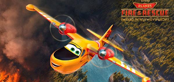 """ภาพยนตร์อนิเมชั่น ที่ร้อนแรงและชุ่มฉ่ำที่สุด """"Planes Fire & Rescue"""" เพลนส์ ผจญเพลิงเหินเวหา"""