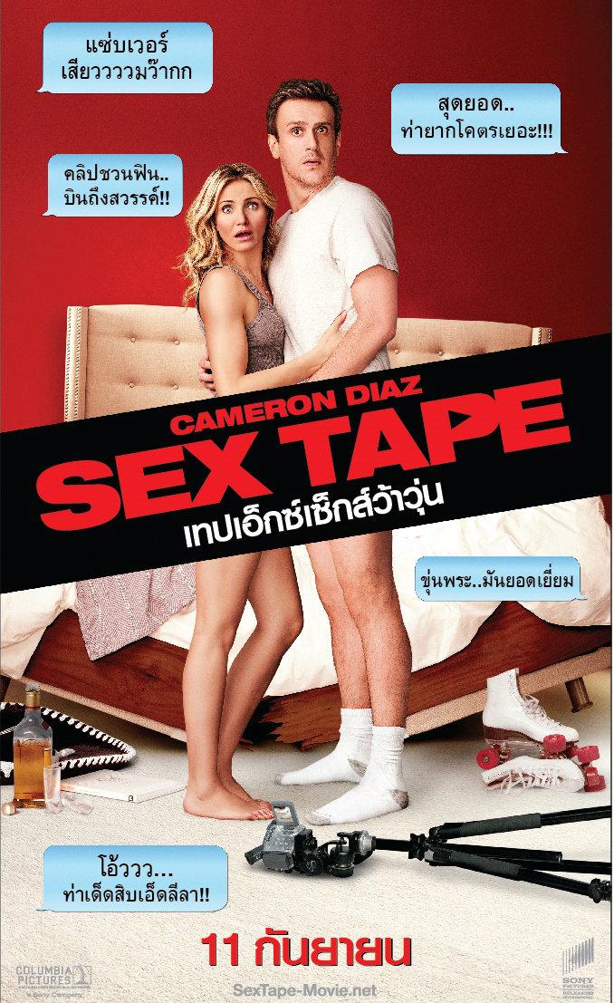 Sex Tape เทปเอ็กซ์เซ็กส์ว้าวุ่น