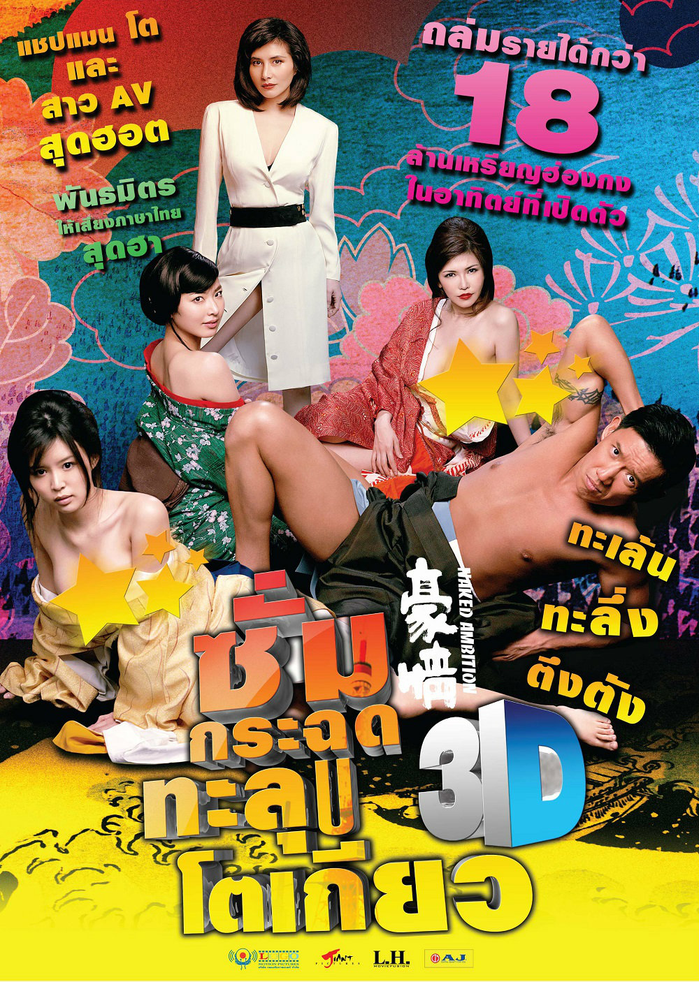 Naked Ambition2 3D ซั่มกระฉูด ทะลุโตเกียว