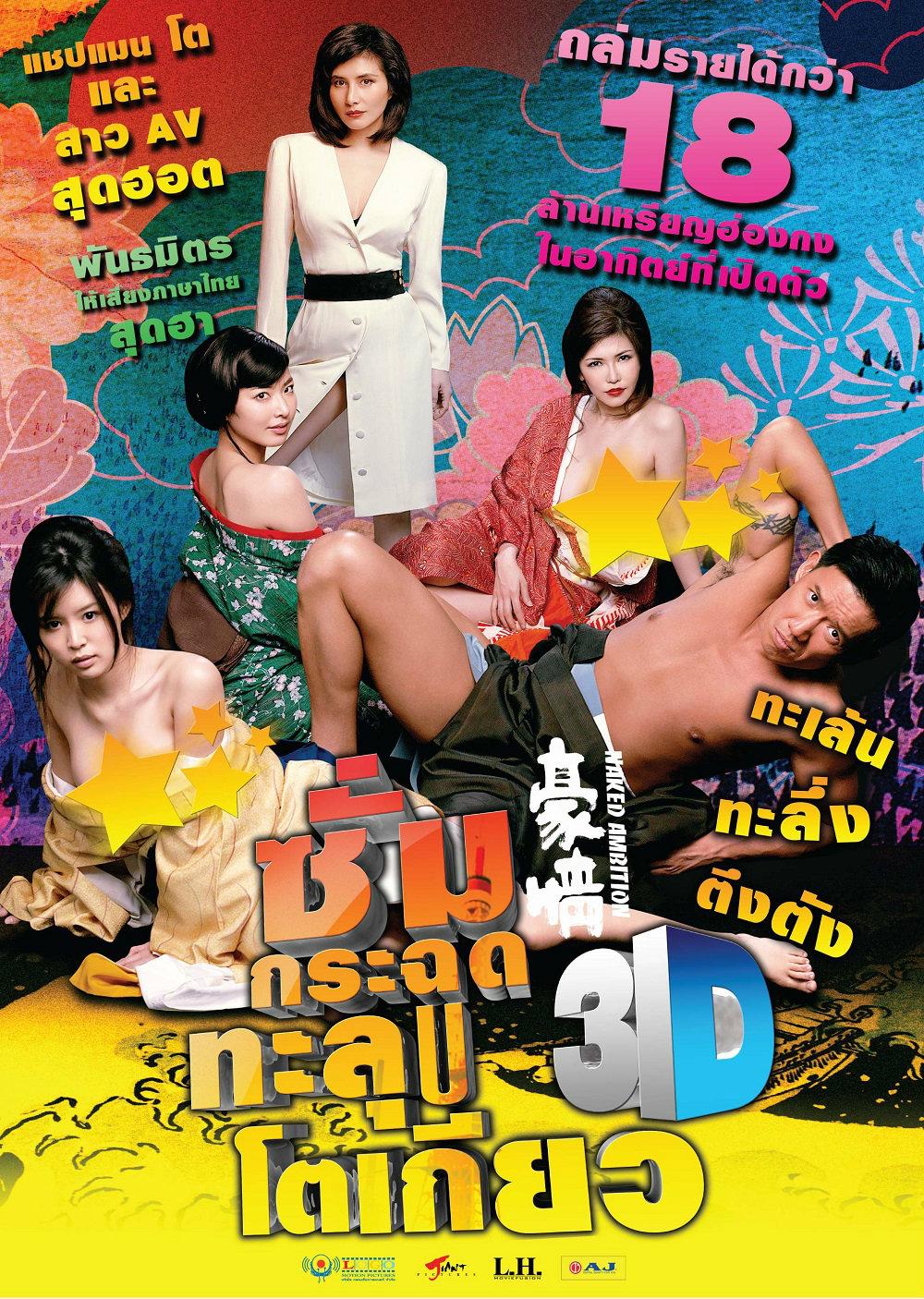 Naked Ambition 2 3D ซั่มกระฉูด ทะลุโตเกียว