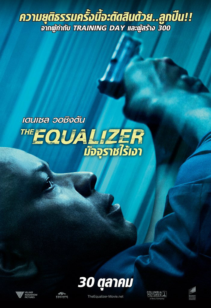 The Equalizer มัจจุราชไร้เงา