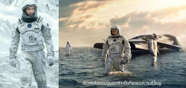 เรียงหน้าเผยโปสเตอร์ไทย Interstellar ก่อนทะยานสู่ห้วงอวกาศ