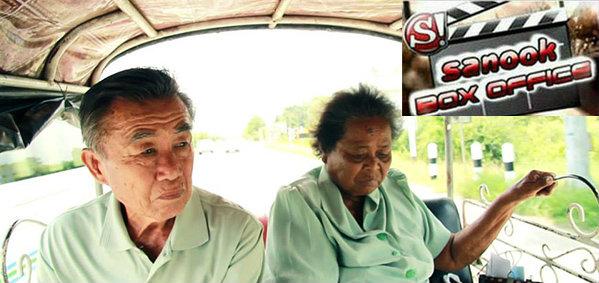 Sanook! Box Office ตอนที่ 43 : ปู่สมบูรณ์