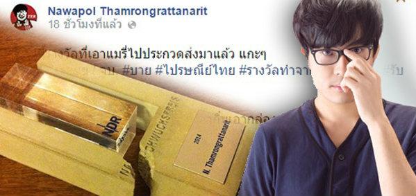 เต๋อ นวพล ผู้กำกับช็อค! ไปรษณีย์ไทย ส่งถ้วยรางวัลหนังพังถึงที่